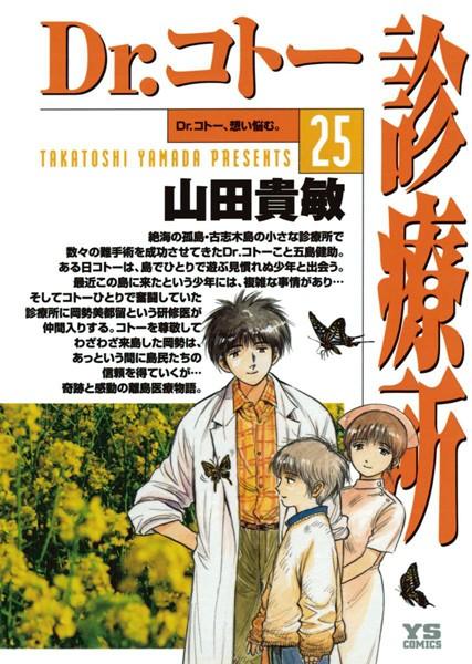Dr.コトー診療所 (25)