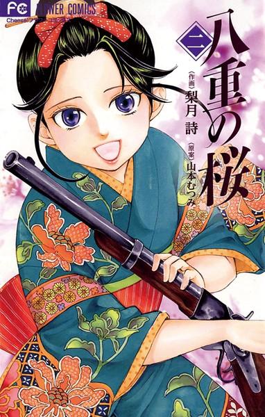 八重の桜 (2)