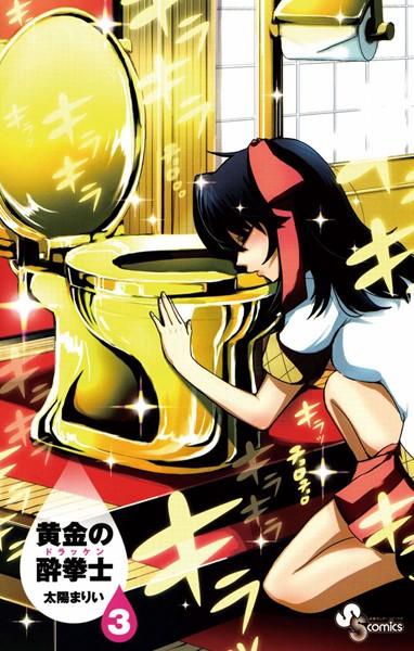黄金の酔拳士 (3)