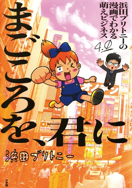 浜田ブリトニーの漫画でわかる萌えビジネス (4)