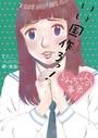 るみちゃんの事象 (1)