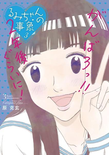るみちゃんの事象 (3)