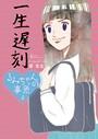 るみちゃんの事象 (4)