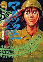 マガツクニ風土記 (2)
