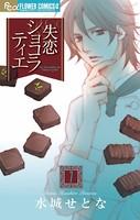 失恋ショコラティエ (7)