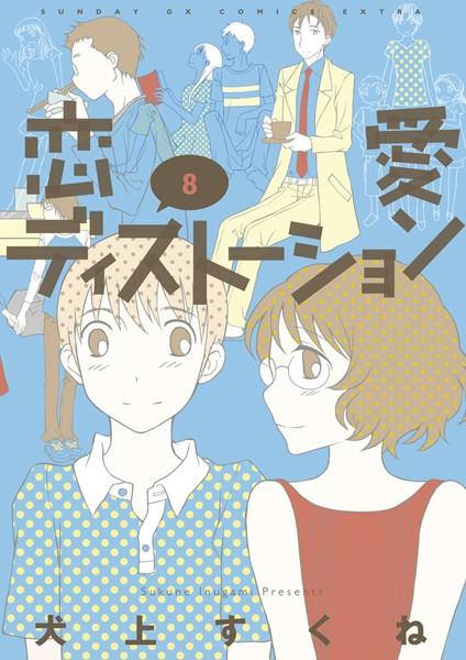 恋愛ディストーション (8)