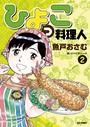 ひよっこ料理人 (2)