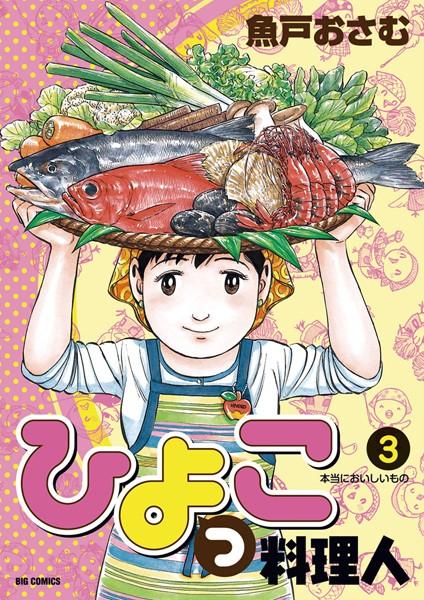 ひよっこ料理人 (3)