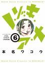 ノ・ゾ・キ・ア・ナ(color版) 6