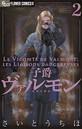 子爵ヴァルモン〜危険な関係〜 (2)