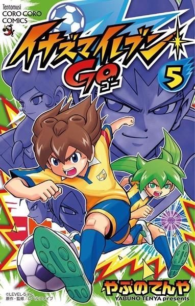イナズマイレブン GO (5)