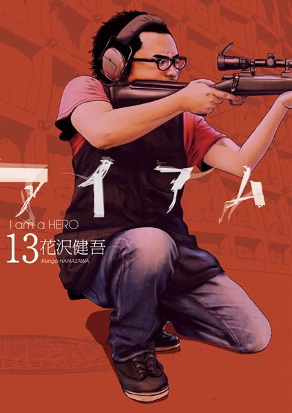 アイアムアヒーロー (13)