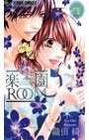 キミと楽園ROOM (2)