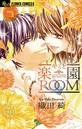 キミと楽園ROOM (3)