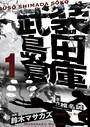 武装島田倉庫 (1)