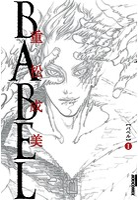 BABEL(重松成美)