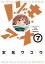 ノ・ゾ・キ・ア・ナ(color版) 7