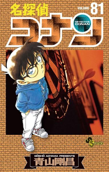 名探偵コナン (81)