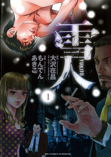 雪人 YUKITO (1)
