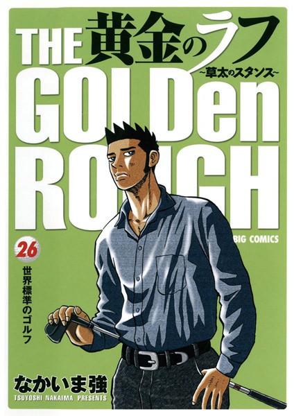黄金のラフ 〜草太のスタンス〜 (26)