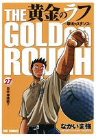 黄金のラフ 〜草太のスタンス〜 (27)