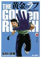 黄金のラフ 〜草太のスタンス〜 (30)