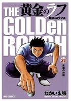 黄金のラフ 〜草太のスタンス〜 (31)