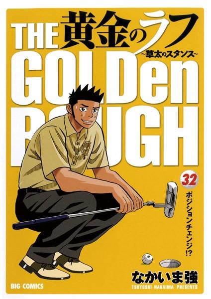 黄金のラフ 〜草太のスタンス〜 (32)