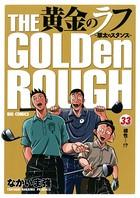 黄金のラフ 〜草太のスタンス〜 (33)