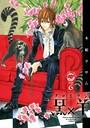黒×羊〜12人の優しい殺し屋〜 (6)