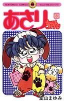 あさりちゃん (63)
