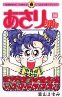 あさりちゃん (66)