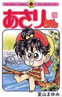 あさりちゃん (78)