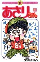 あさりちゃん (81)
