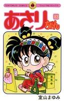 あさりちゃん (83)