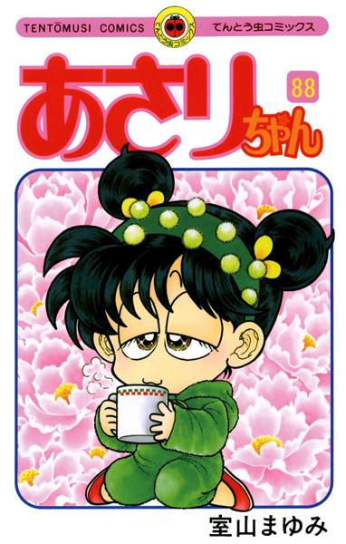 あさりちゃん (88)
