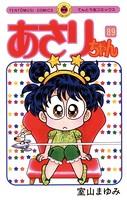 あさりちゃん (89)