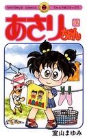 あさりちゃん (92)