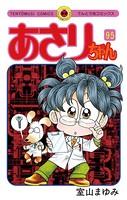 あさりちゃん (95)