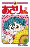 あさりちゃん (96)