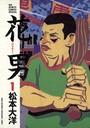 花男 (1)