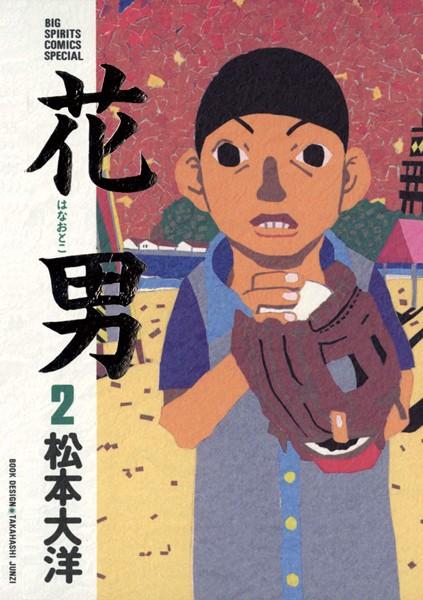 花男 (2)