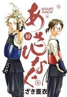 あさひなぐ (10)