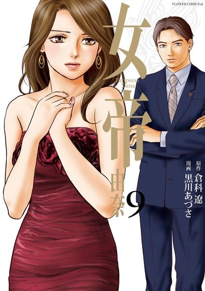 女帝 由奈 (9)