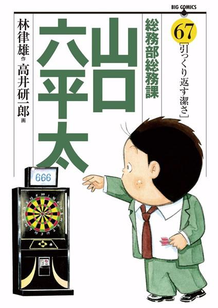 総務部総務課 山口六平太 (67)