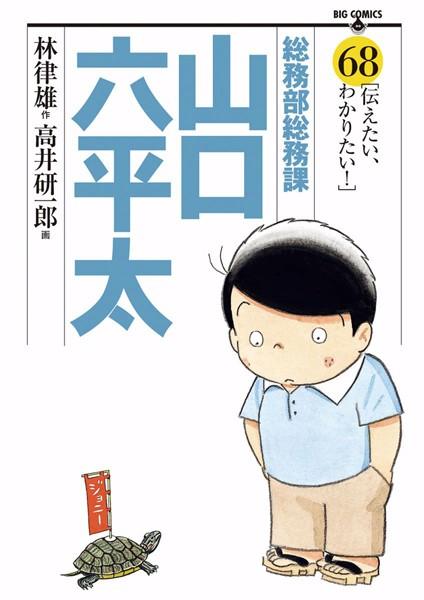 総務部総務課 山口六平太 (68)