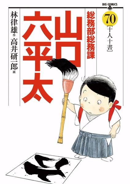 総務部総務課 山口六平太 (70)