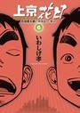 上京花日-花田貫太郎の単身赴任・東京- (6)