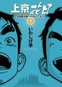 上京花日-花田貫太郎の単身赴任・東京- (7)