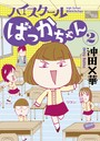 ハイスクールばっかちゃん (2)